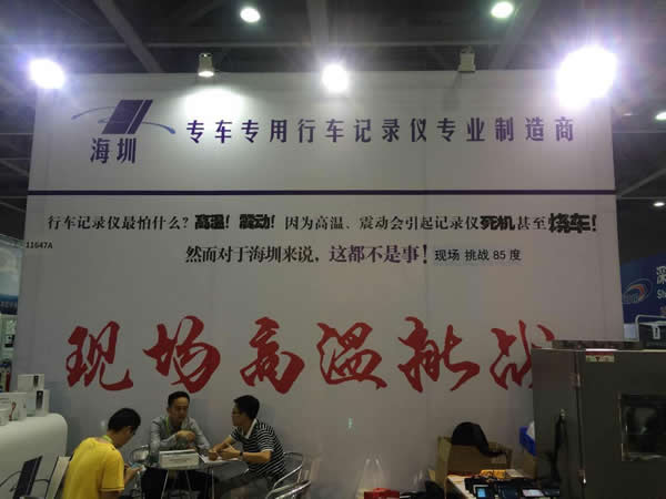 海圳記錄儀新品亮相廣州展,現場高溫挑戰引爆全場