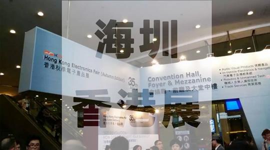 香港電子展,海圳踏上走向全球的征程!