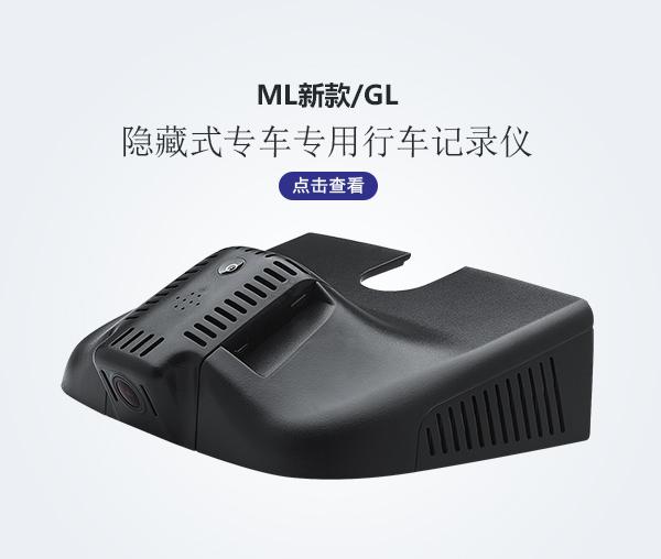 ML新款/GL专车专用行车记录仪