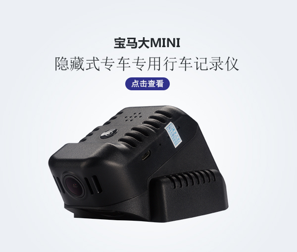 宝马大mini专车专用行车记录仪