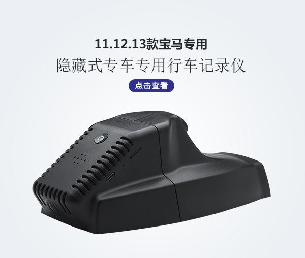 11/12/13款宝马专车专用记录仪