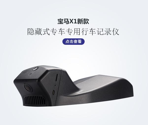 寶馬X1新款專車專用行車記錄儀