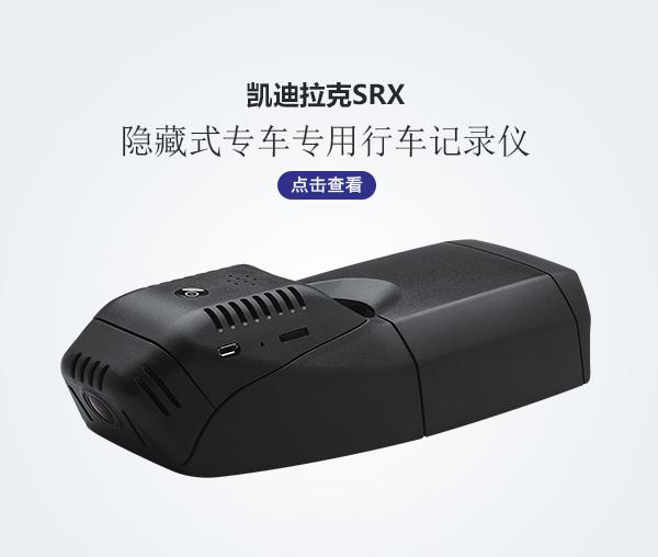 凯迪拉克SRX专车专用行车记录仪