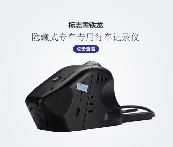 标志雪铁龙专车专用行车记录仪