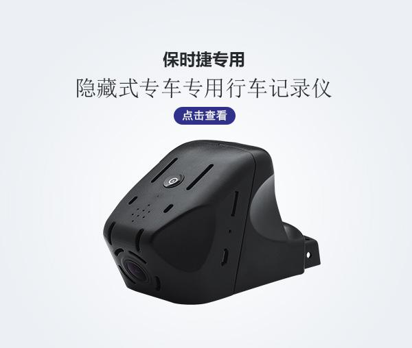 捷豹专车专用行车记录仪
