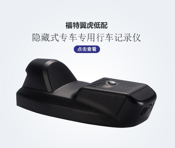 福特翼虎专车专用行车记录仪