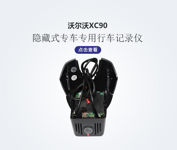 沃爾沃XC90專車專用行車記錄儀