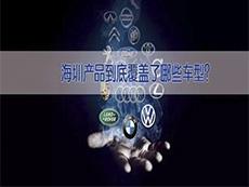 海圳产品到底覆盖了哪些车型?