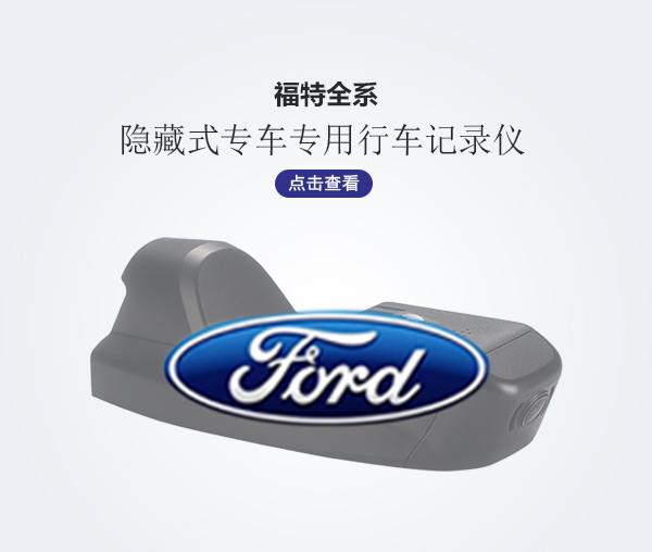 福特全系专车专用行车记录仪